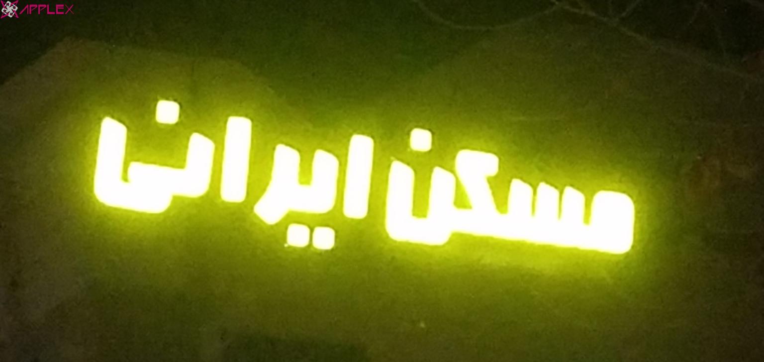 مسکن ایرانی
